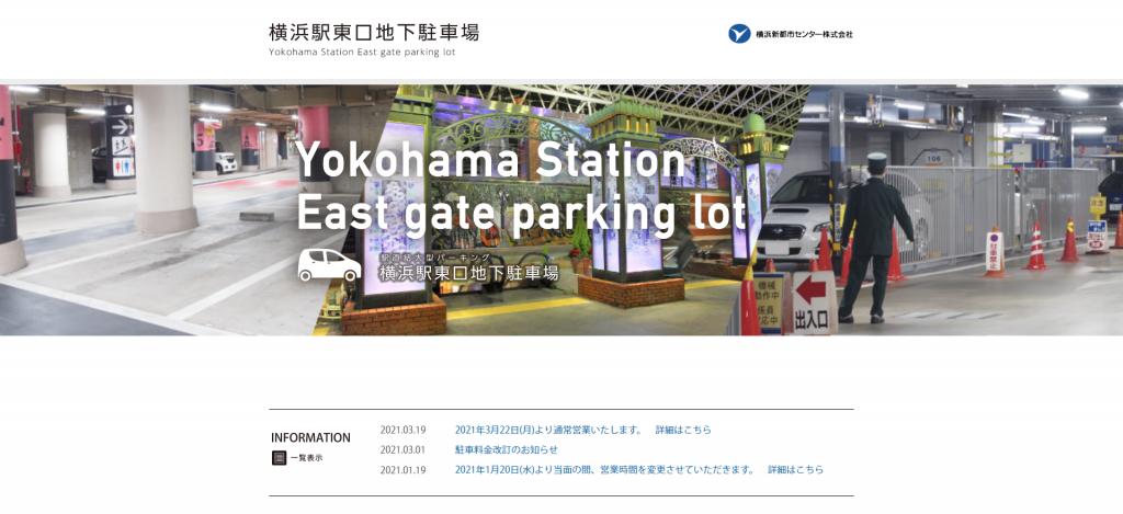 横浜駅東口地下駐車場